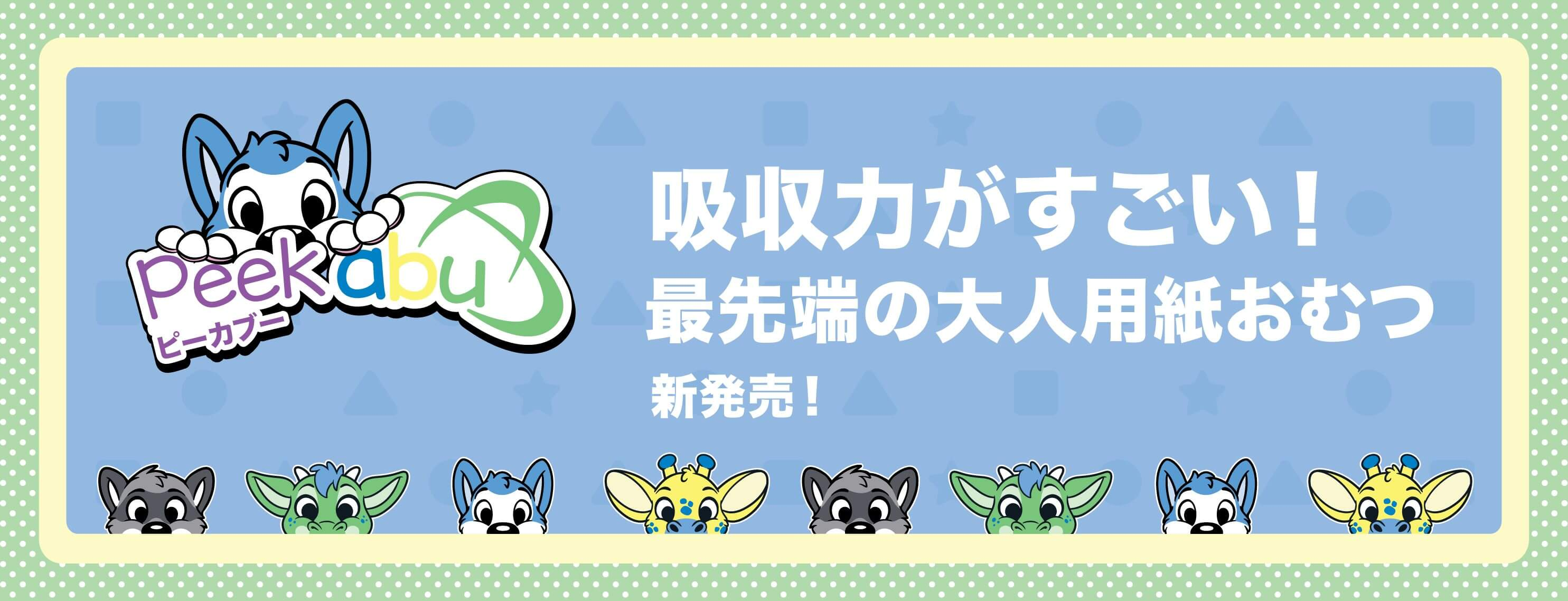 PeekABU Release Banner