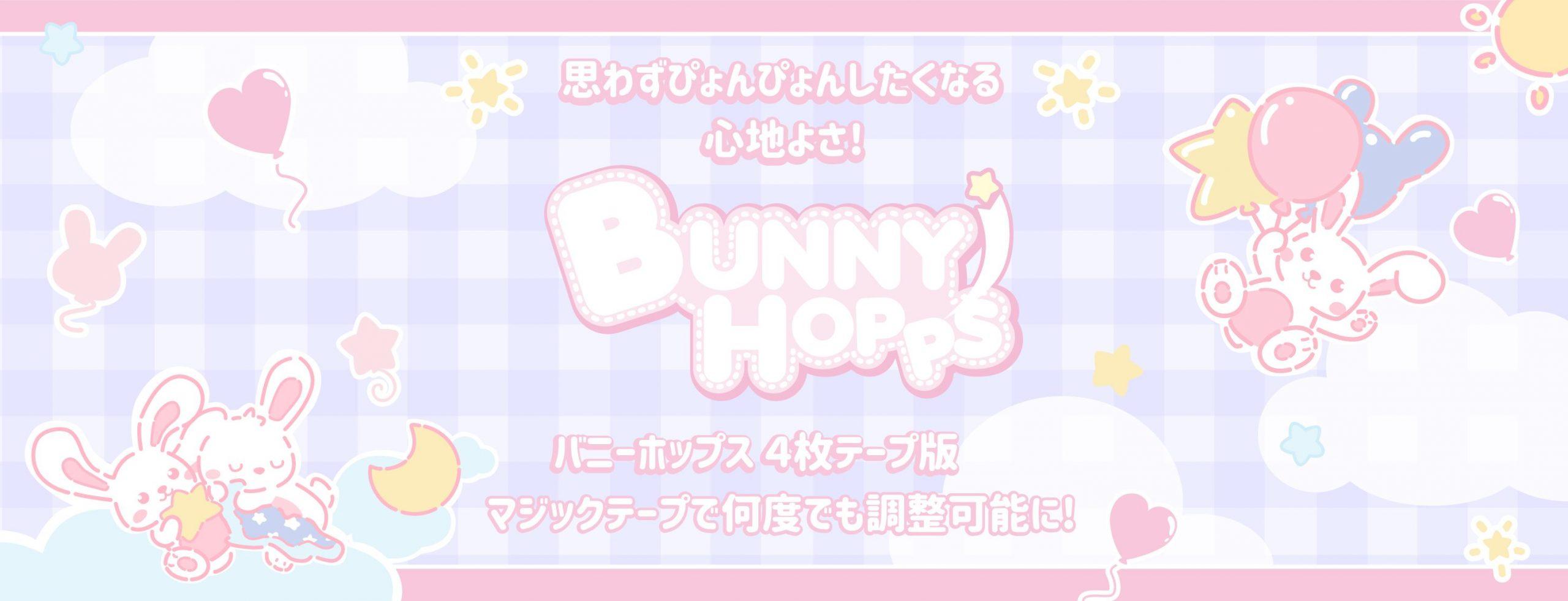 BunnyHopps 4-Tape Release Banner