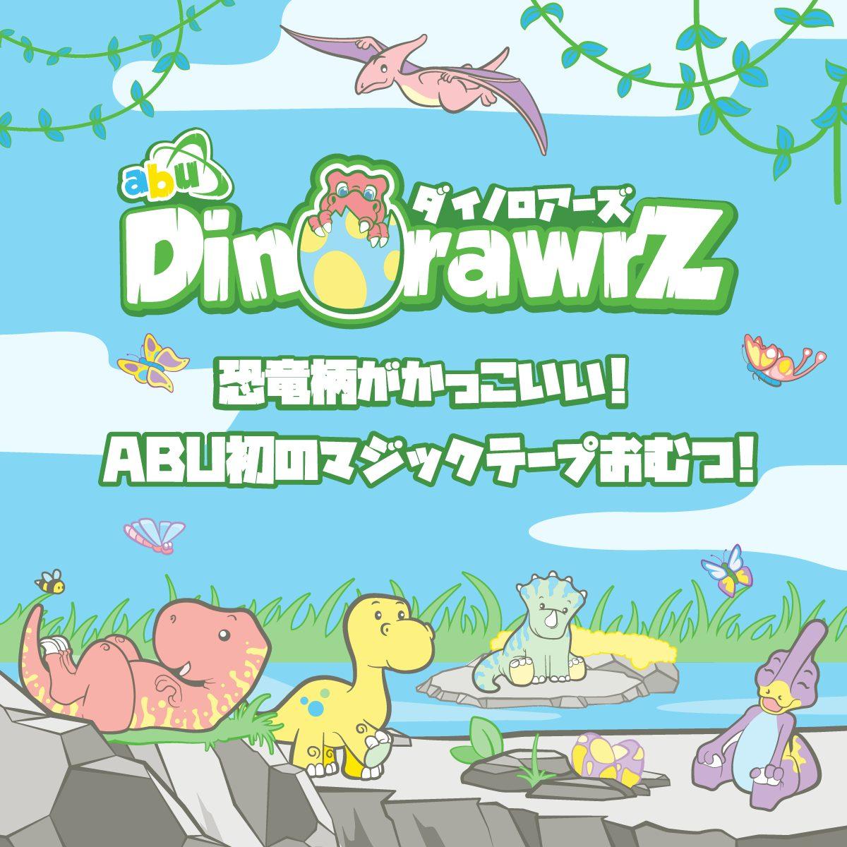 ABU DinoRawrZ Diapers